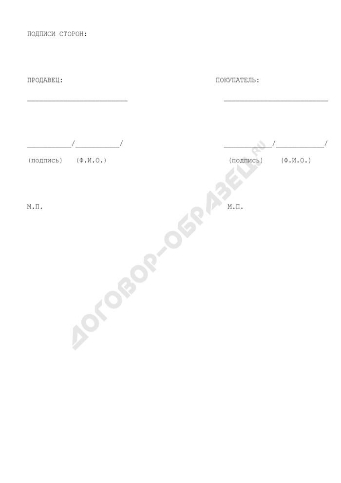 Спецификация (приложение к договору купли-продажи автомобилей (для целей лизинга)). Страница 2