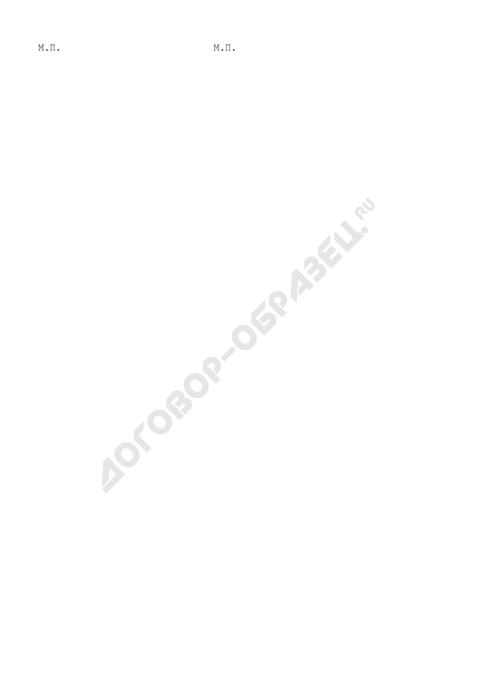 Спецификация (приложение к договору купли-продажи комплектов товара с условием об отсрочке оплаты товара)). Страница 3