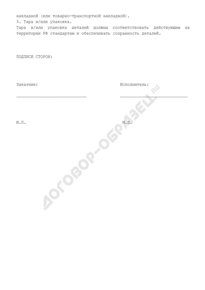 Спецификация агрегатов, узлов и деталей (приложение к договору между изготовителем и ремонтной организацией на ввод в эксплуатацию, техническое обслуживание и ремонт в гарантийный период вычислительной и другой техники). Страница 3