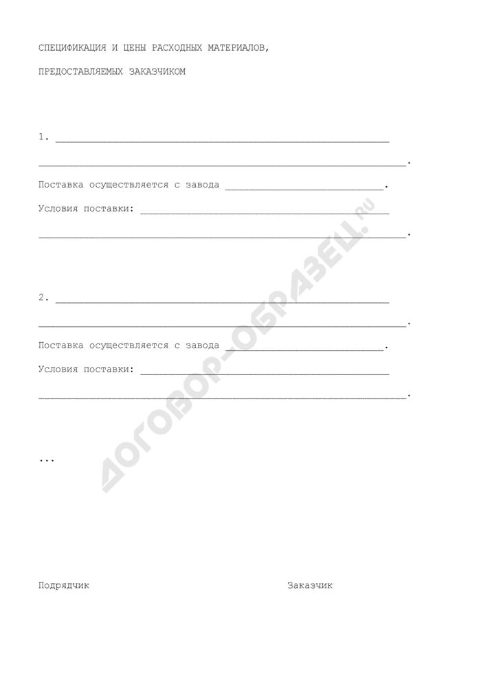Спецификация и цены расходных материалов, предоставляемых Заказчиком (приложение к контракту на производство продукции). Страница 1
