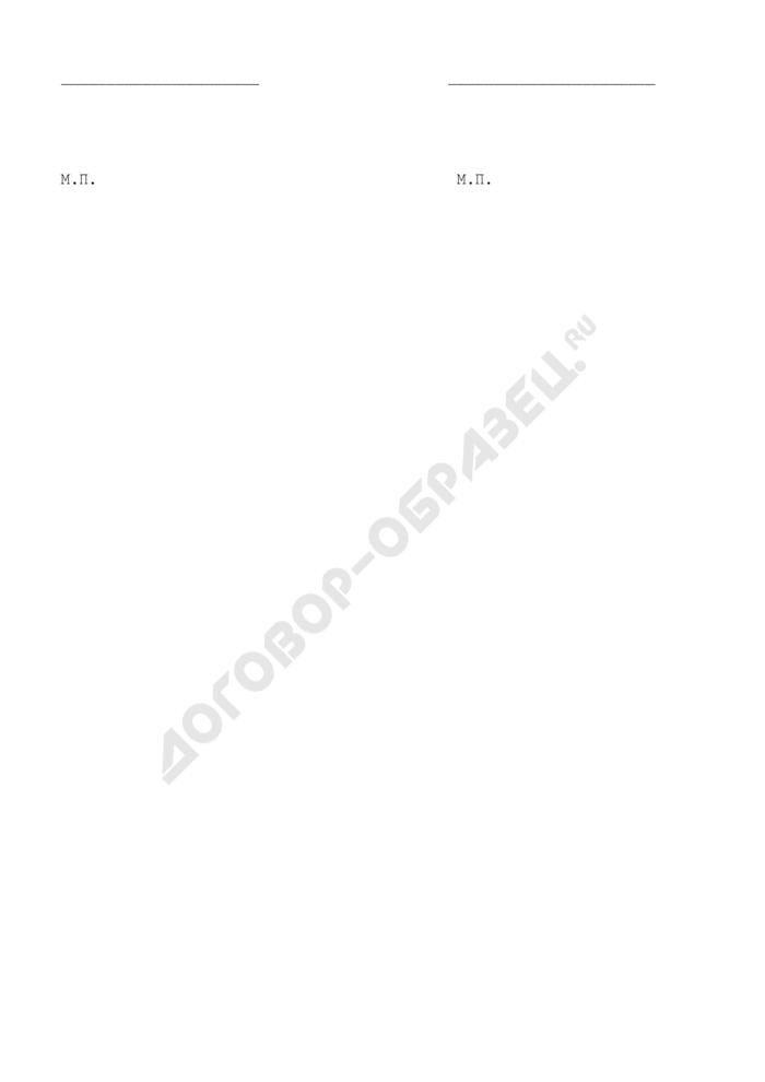 Спецификация и цены расходных материалов, предоставляемых Заказчиком (приложение к контракту на производство продукции). Страница 2