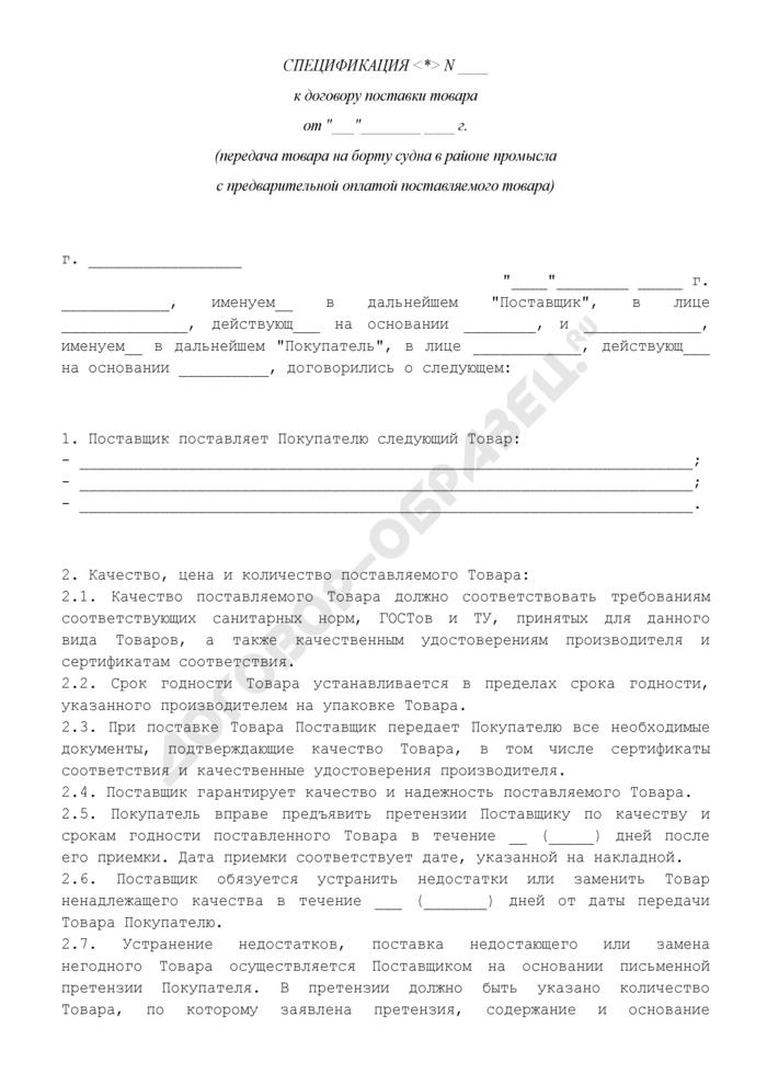 Спецификация к договору поставки товара с предварительной оплатой поставляемого товара (передача товара производится на борту судна в районе промысла). Страница 1