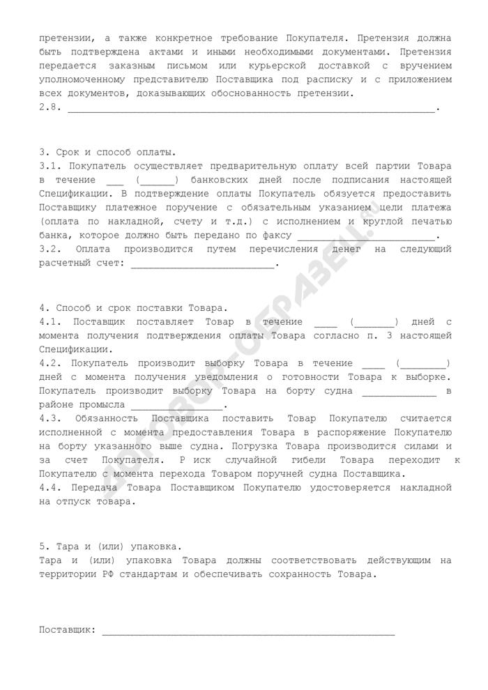 Спецификация к договору поставки товара с предварительной оплатой поставляемого товара (передача товара производится на борту судна в районе промысла). Страница 2