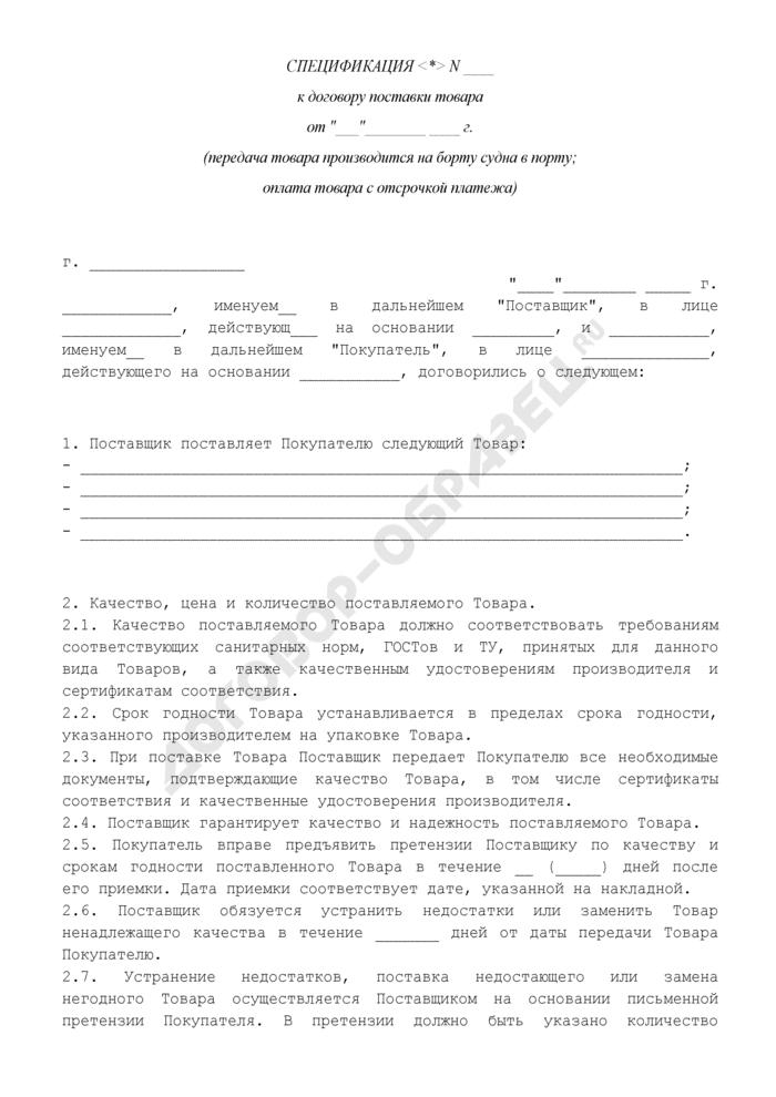 Спецификация к договору поставки товара с отсрочкой оплаты товара (передача товара производится на борту судна в порту; оплата товара с отсрочкой платежа). Страница 1