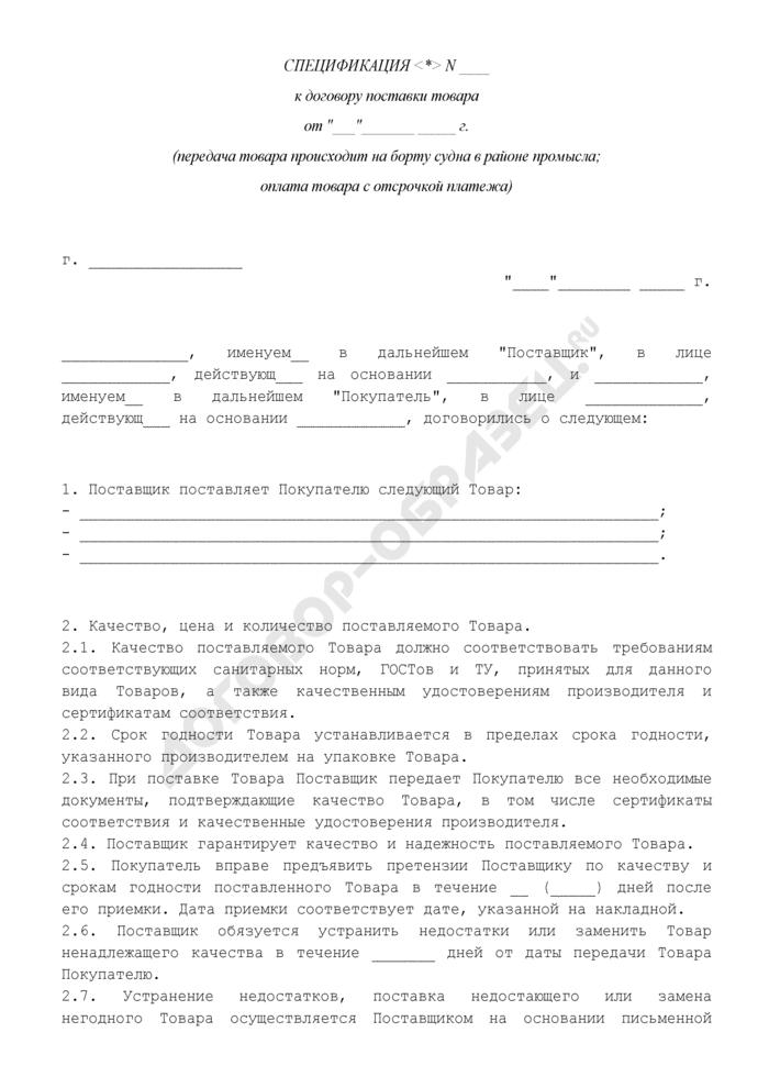 Спецификация к договору поставки товара с отсрочкой оплаты товара (передача товара производится на борту судна в районе промысла; оплата товара с отсрочкой платежа). Страница 1
