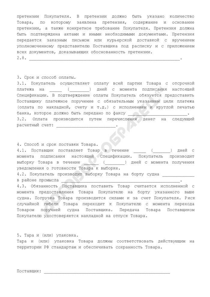 Спецификация к договору поставки товара с отсрочкой оплаты товара (передача товара производится на борту судна в районе промысла; оплата товара с отсрочкой платежа). Страница 2