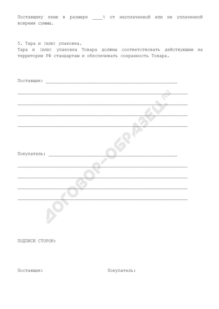 Спецификация к договору поставки товара со склада с полной предоплатой товара (поставка производится со склада; товар сдается поставщиком перевозчику для доставки покупателю; полная предоплата товара). Страница 3