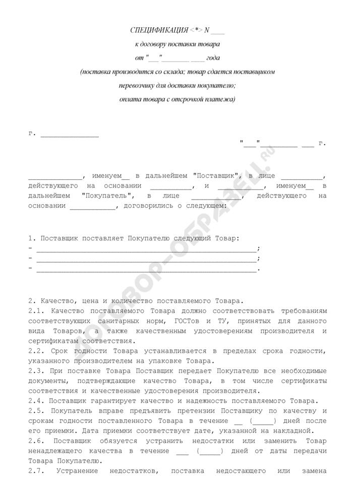 Спецификация к договору поставки товара со склада с отсрочкой оплаты товара (товар передается поставщиком перевозчику для доставки покупателю). Страница 1