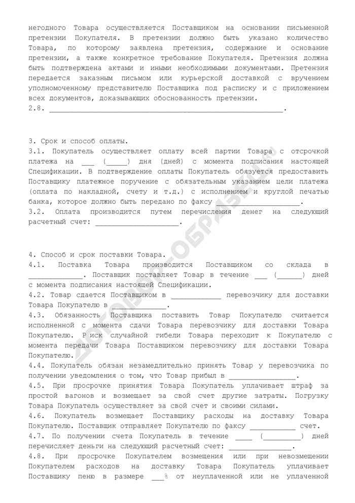Спецификация к договору поставки товара со склада с отсрочкой оплаты товара (товар передается поставщиком перевозчику для доставки покупателю). Страница 2
