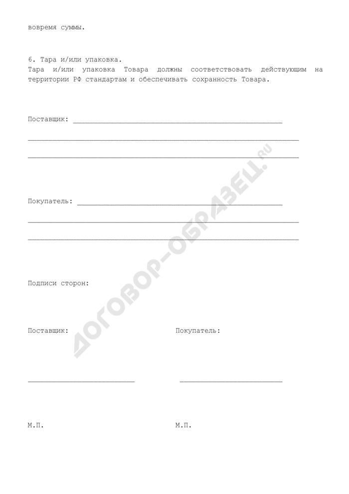 Спецификация к договору поставки товара со склада с отсрочкой оплаты товара (товар передается поставщиком перевозчику для доставки покупателю). Страница 3