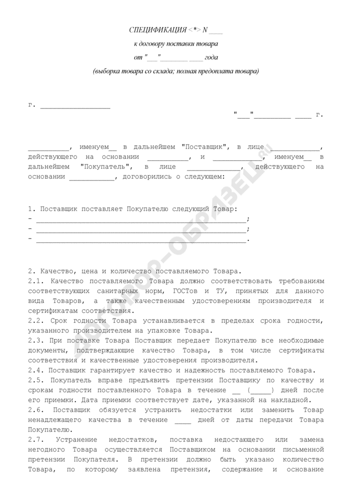 Спецификация к договору поставки товара с полной предоплатой товара (выборка товара покупателем со склада). Страница 1