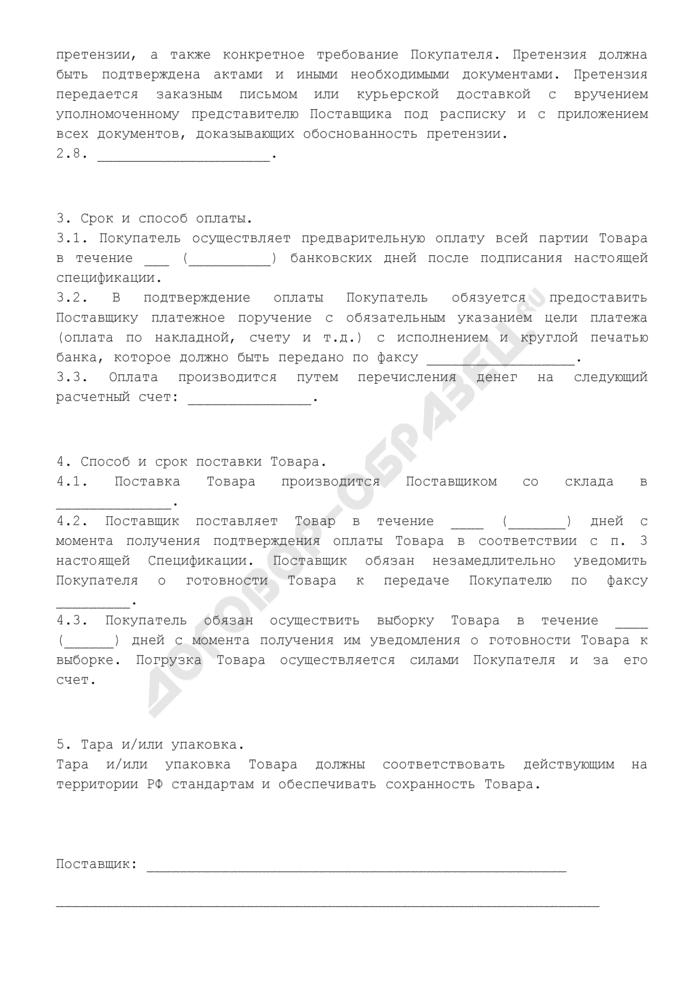 Спецификация к договору поставки товара с полной предоплатой товара (выборка товара покупателем со склада). Страница 2