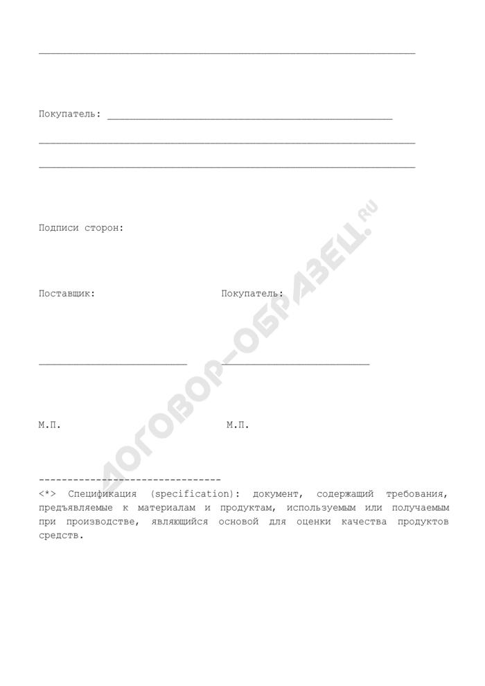 Спецификация к договору поставки товара с полной предоплатой товара (выборка товара покупателем со склада). Страница 3