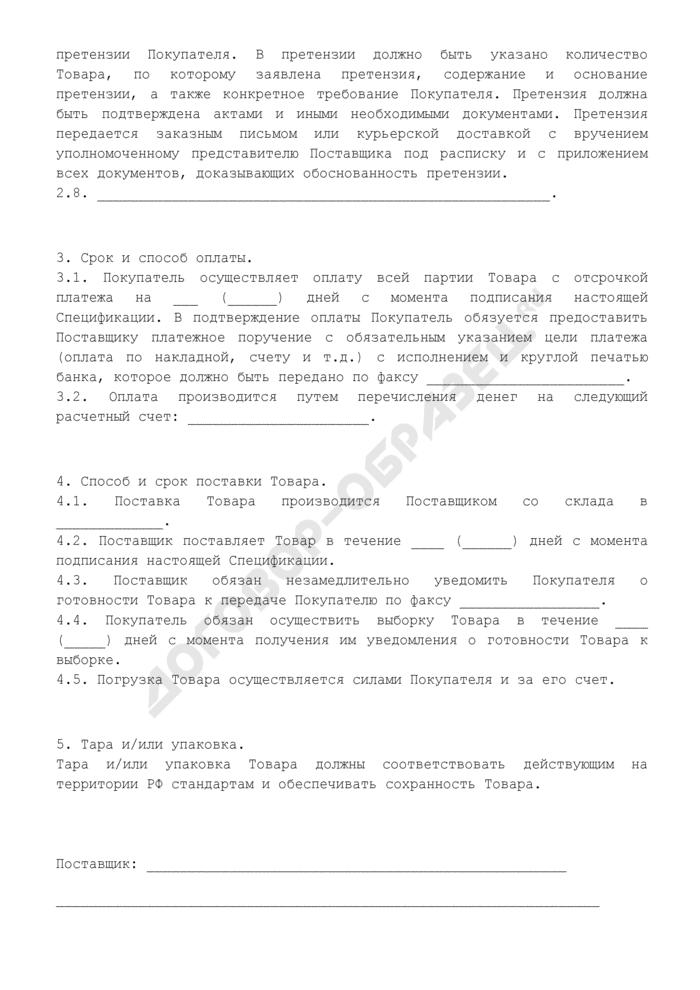 Спецификация к договору поставки товара с отсрочкой оплаты товара (выборка товара покупателем со склада). Страница 2