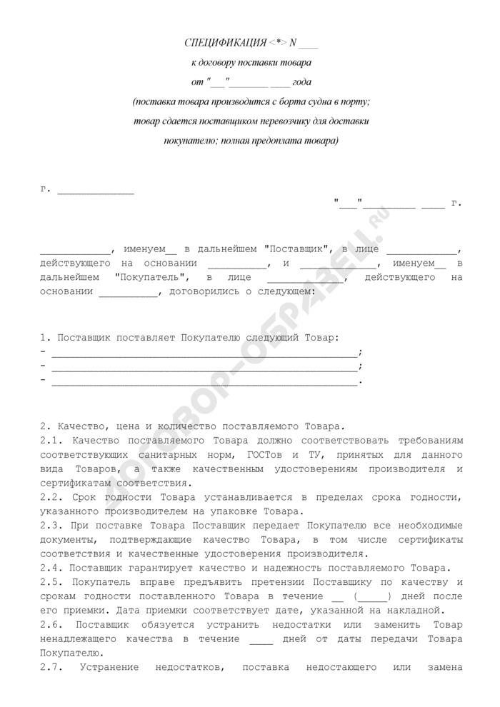 Спецификация к договору поставки товара с полной предоплатой товара (передача товара производится с борта судна в порту). Страница 1