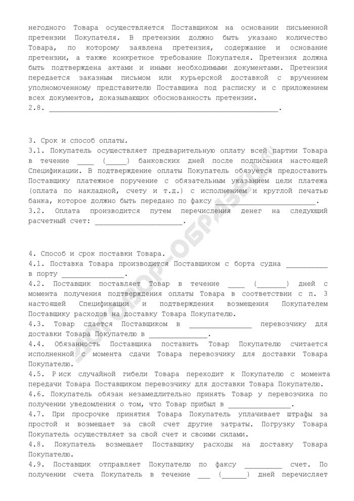Спецификация к договору поставки товара с полной предоплатой товара (передача товара производится с борта судна в порту). Страница 2