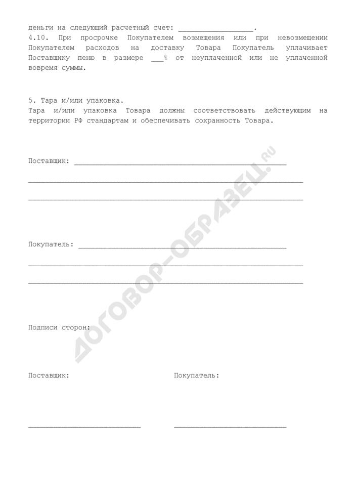 Спецификация к договору поставки товара с полной предоплатой товара (передача товара производится с борта судна в порту). Страница 3