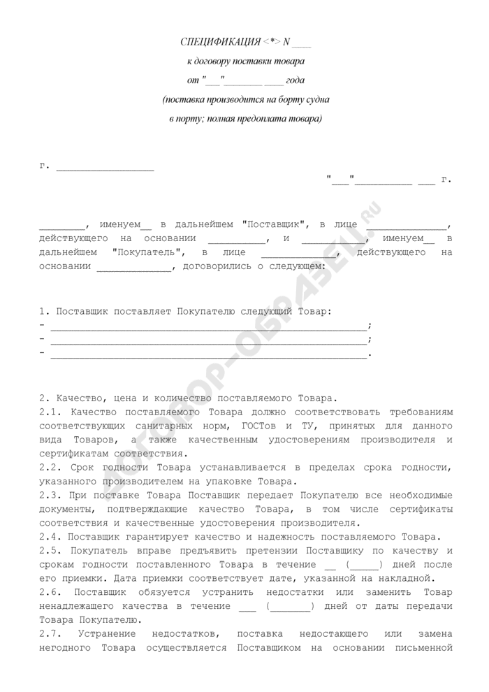 Спецификация к договору поставки товара с полной предоплатой товара (передача товара производится на борту судна в порту). Страница 1