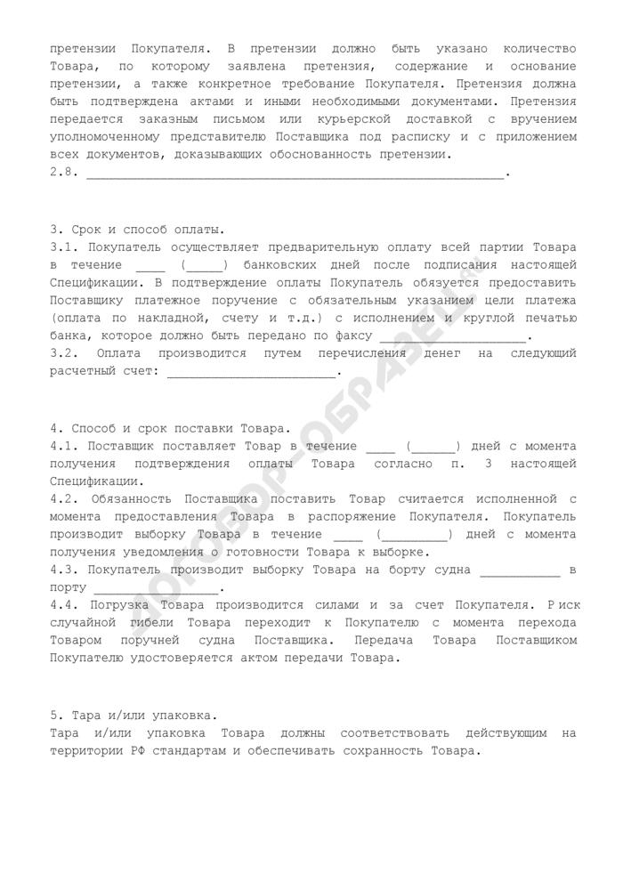 Спецификация к договору поставки товара с полной предоплатой товара (передача товара производится на борту судна в порту). Страница 2
