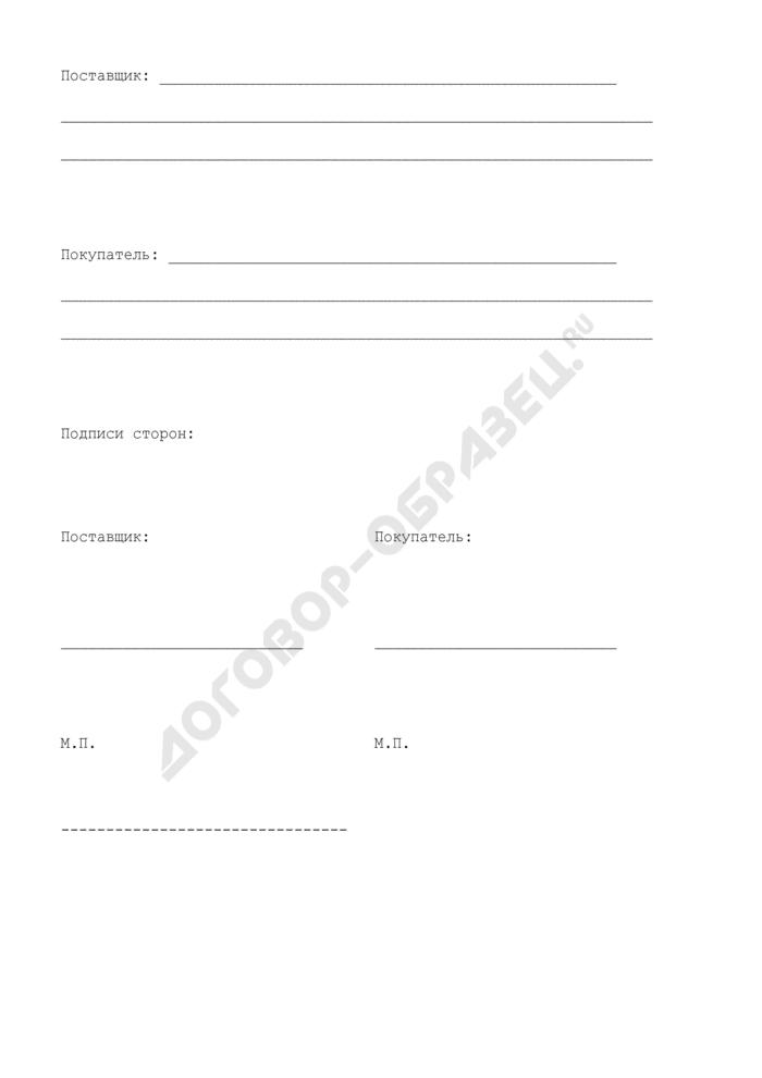 Спецификация к договору поставки товара с полной предоплатой товара (передача товара производится на борту судна в порту). Страница 3