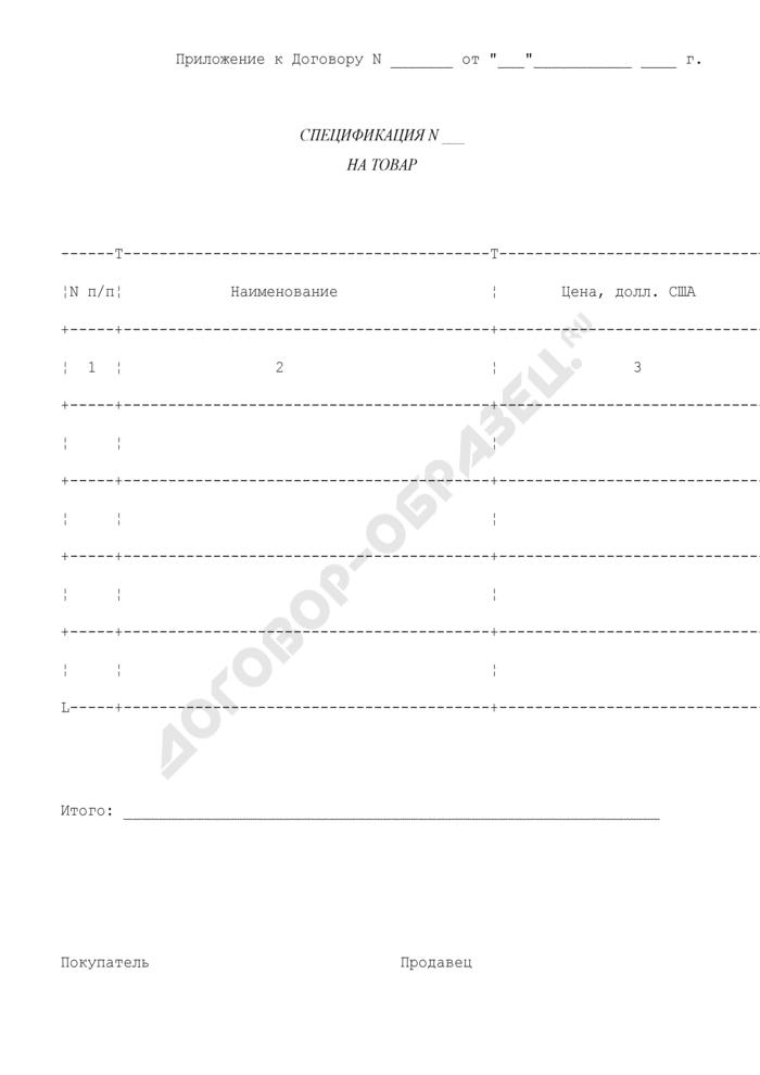 Спецификация на товар (приложение к договору купли-продажи оборудования между организацией и физическим лицом). Страница 1