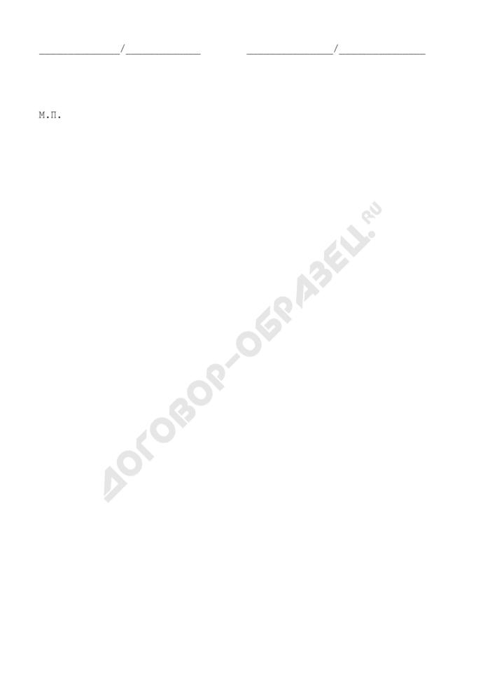 Спецификация на товар (приложение к договору купли-продажи оборудования между организацией и физическим лицом). Страница 2
