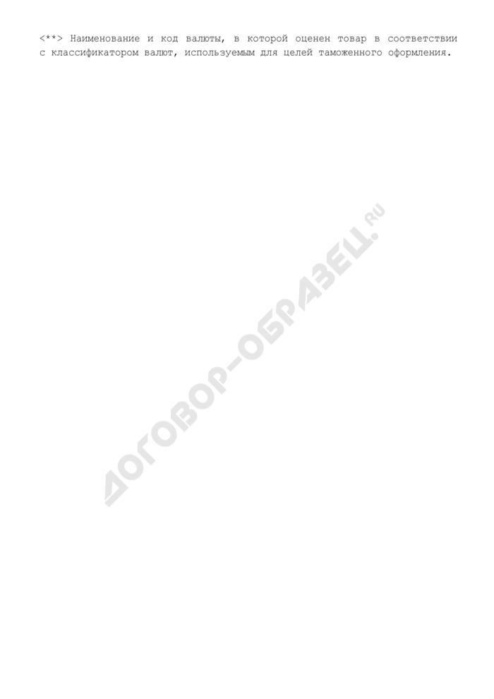 Спецификация на товары, подлежащие поставке (приложение к контракту на поставку товаров). Страница 3