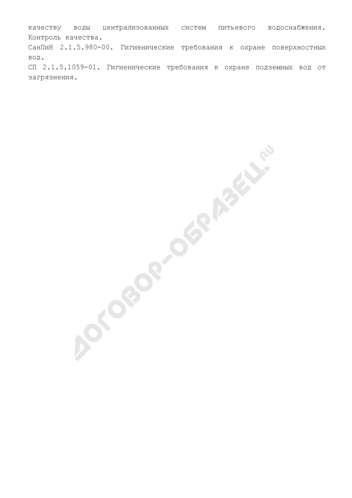 Спецификация на товар (приложение к договору о передаче в собственность комплектующих бассейна, о производстве монтажа и пуске-наладке бассейна). Страница 3