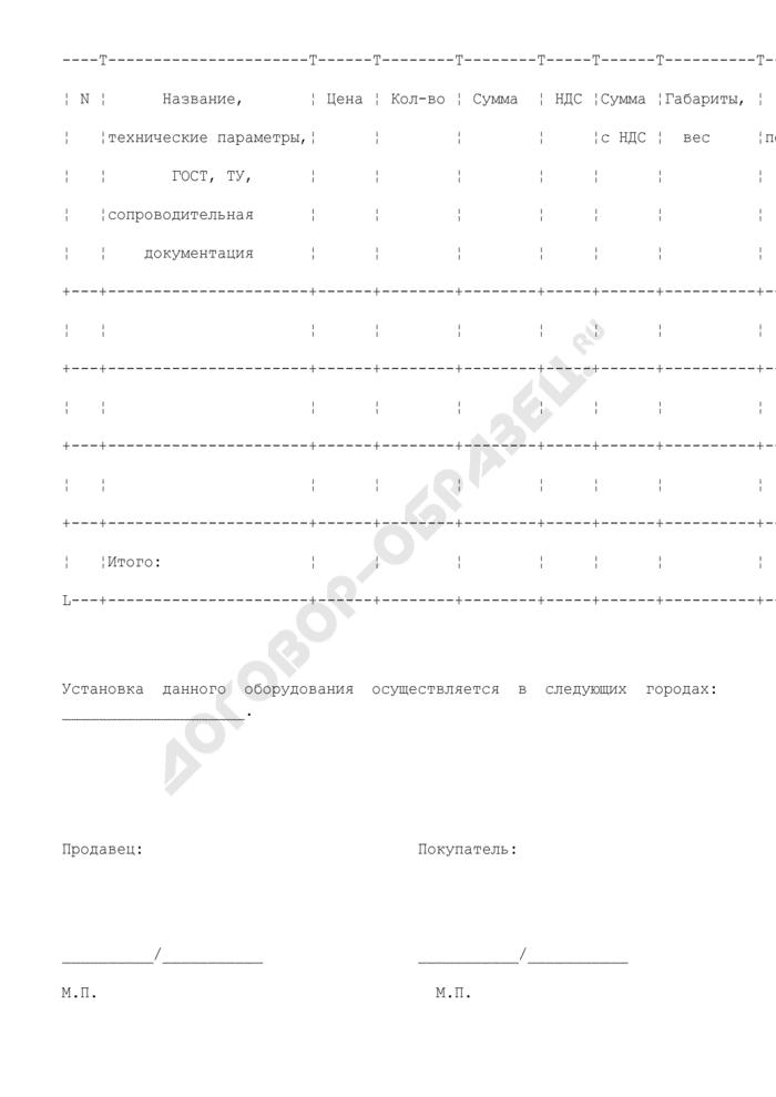 Спецификация на оборудование (приложение к договору поставки оборудования и ввода его в эксплуатацию). Страница 2