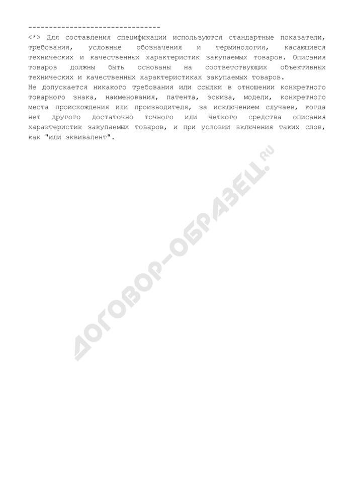 Спецификация на оборудование (приложение к договору поставки оборудования и ввода его в эксплуатацию). Страница 3