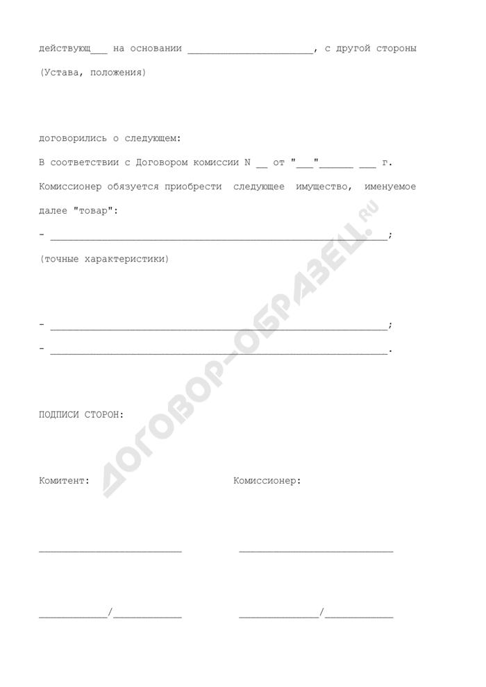 Спецификация на товар (приложение к договору комиссии на приобретение товаров для комитента). Страница 2