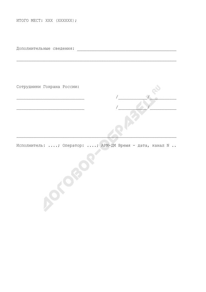 Спецификация на выдачу ценностей. Форма N 007-ДСС. Страница 3