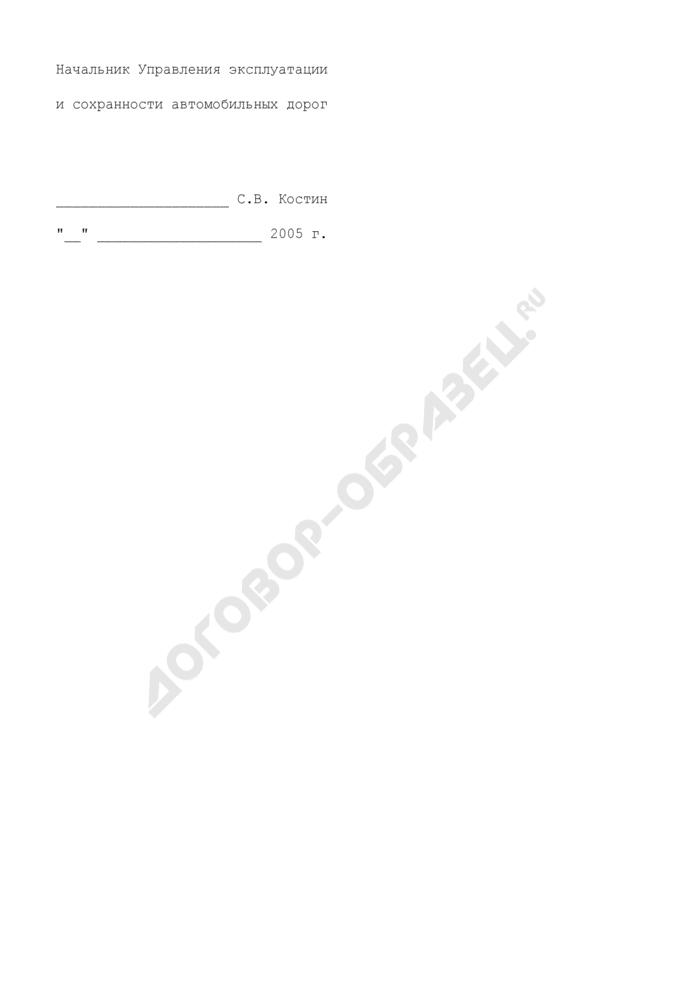 Спецификация на выполнение полиграфической продукции (приложение к государственному контракту на изготовление и поставку специальной полиграфической продукции). Страница 2
