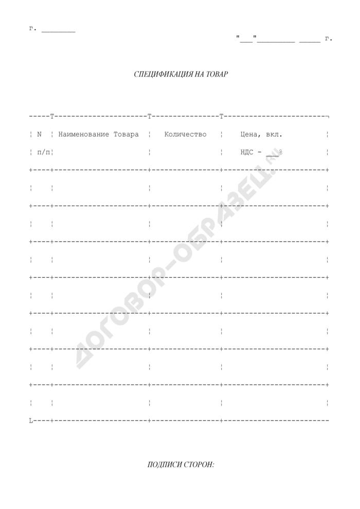 Спецификация на товар (приложение к договору купли-продажи оборудования с условием о предпродажной подготовке, самовывозе и возможности оплаты за товар ценными бумагами-векселями). Страница 1