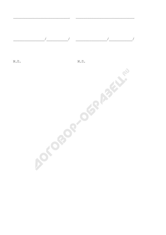 Спецификация на товар (приложение к договору купли-продажи оборудования с условием о предпродажной подготовке, самовывозе и возможности оплаты за товар ценными бумагами-векселями). Страница 2