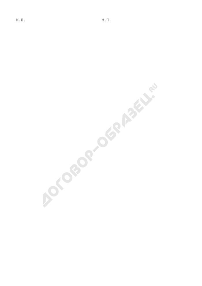 Спецификация на предоставляемые услуги по хранению (приложение к договору хранения на складе временного хранения или ином складе, принадлежащем предприятию (организации, учреждению), материальных ценностей (товаров и транспортных средств) таможенного органа). Страница 2