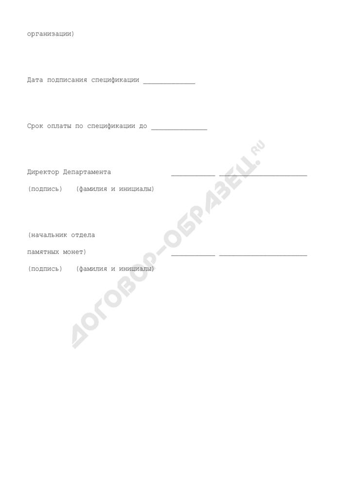 Спецификация на денежные знаки, выдаваемые (поставляемые) Банком России для нумизматических целей. Страница 3