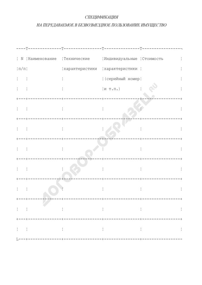 Спецификация на передаваемое в безвозмездное пользование имущество (приложение к договору на безвозмездное пользование помещением(ями) и имуществом склада временного хранения для размещения таможенных постов). Страница 1