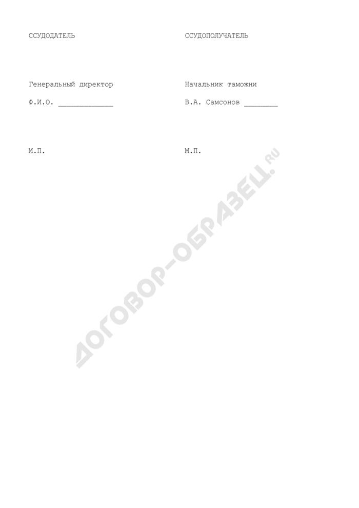 Спецификация на передаваемое в безвозмездное пользование имущество (приложение к договору на безвозмездное пользование помещением(ями) и имуществом склада временного хранения для размещения таможенных постов). Страница 2