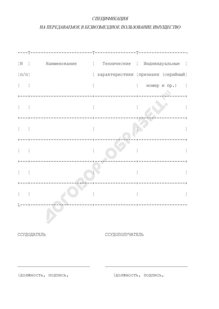 Спецификация на передаваемое в безвозмездное пользование имущество (приложение к договору безвозмездного пользования имуществом). Страница 1