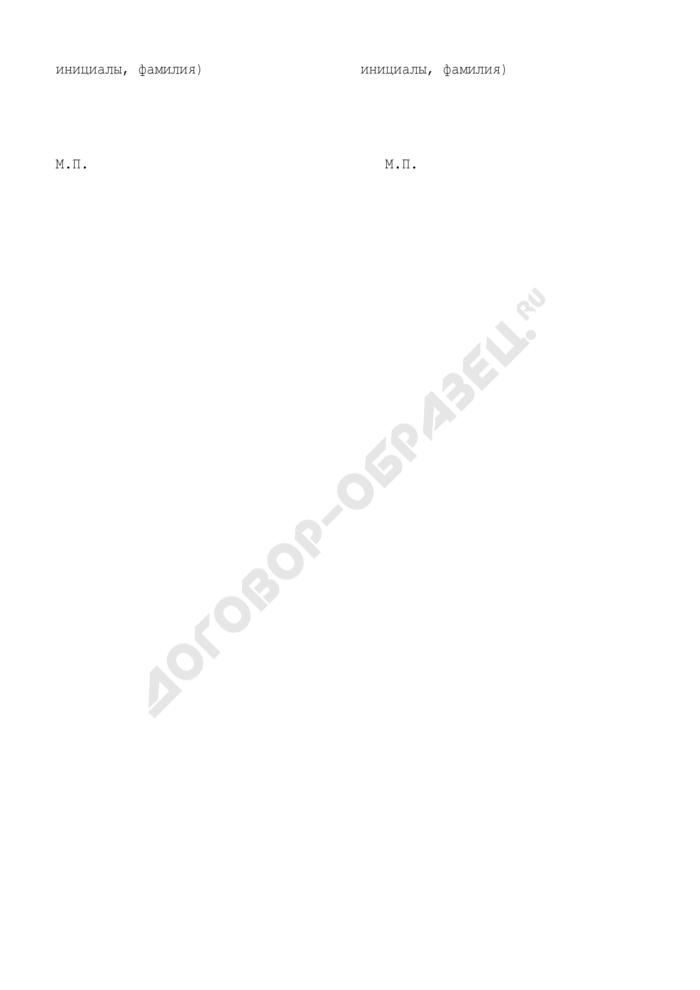 Спецификация на передаваемое в безвозмездное пользование имущество (приложение к договору безвозмездного пользования имуществом). Страница 2