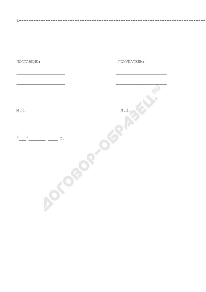 Спецификация на поставку товара (приложение к контракту поставки товара на условиях exw). Страница 3