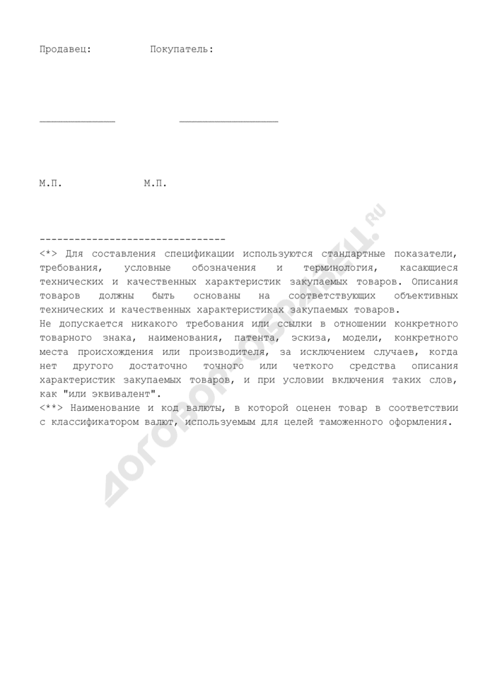Спецификация на товар, подлежащий поставке (приложение к контракту на поставку товара (производственных принадлежностей) (ДДУ)). Страница 2