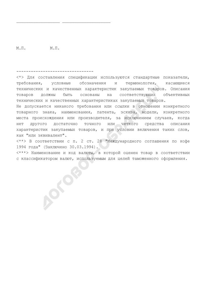 Спецификация на товар, подлежащий поставке (приложение к контракту на поставку кофе (СИФ)). Страница 2