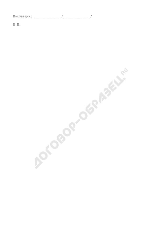 Спецификация поставляемого оборудования (приложение к договору поставки партии оборудования). Страница 2