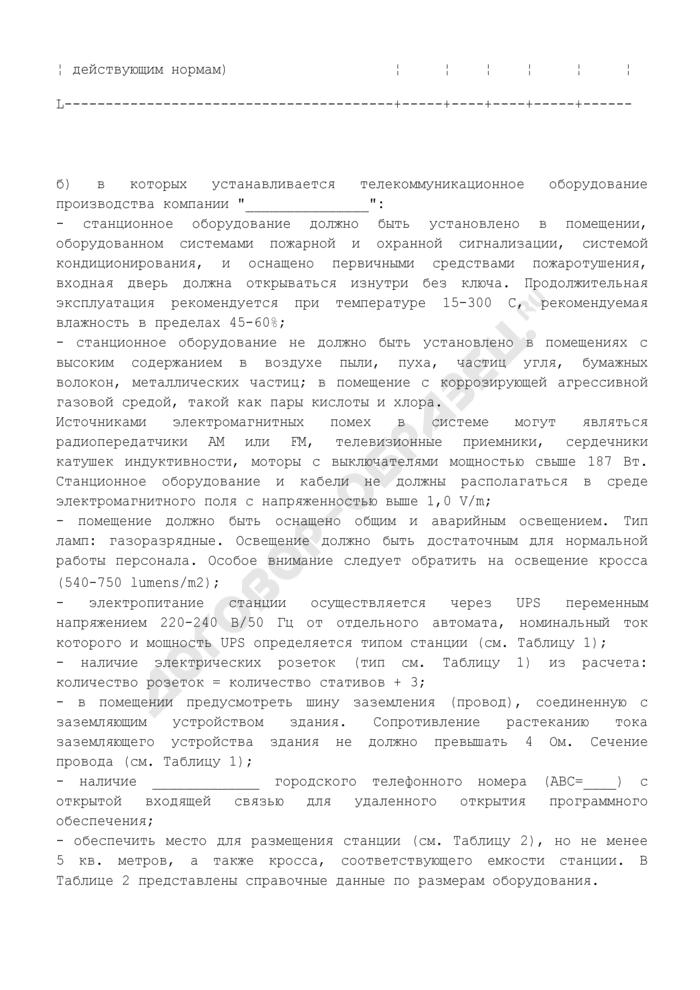 Спецификация по подготовке помещений под монтаж оборудования (приложение к договору аренды телекоммуникационного оборудования). Страница 3