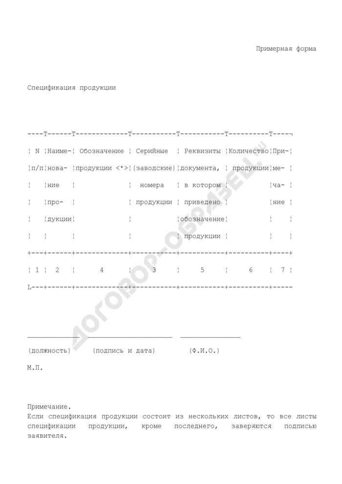 Спецификация продукции, предусмотренной к ввозу в Российскую Федерацию и (или) вывозу из Российской Федерации. Страница 1