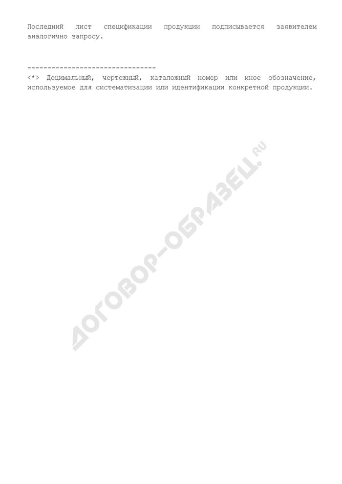Спецификация продукции, предусмотренной к ввозу в Российскую Федерацию и (или) вывозу из Российской Федерации. Страница 2