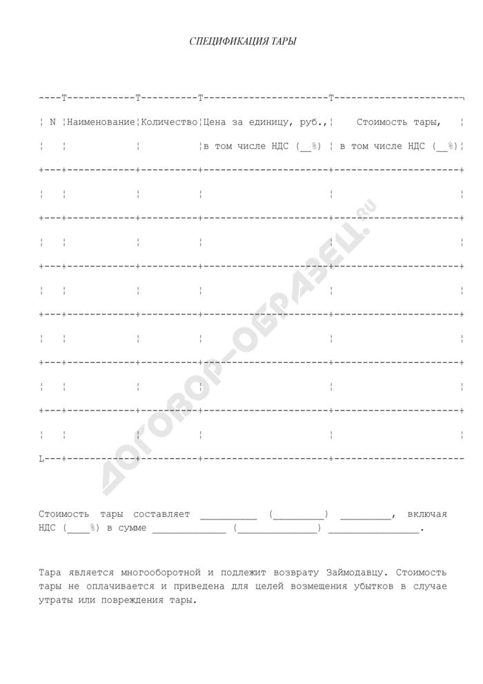 Спецификация тары (приложение к договору товарного займа). Страница 1