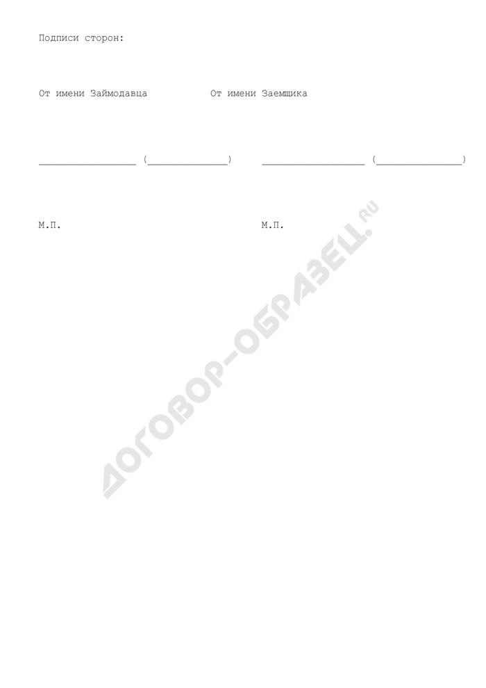 Спецификация тары (приложение к договору товарного займа). Страница 2